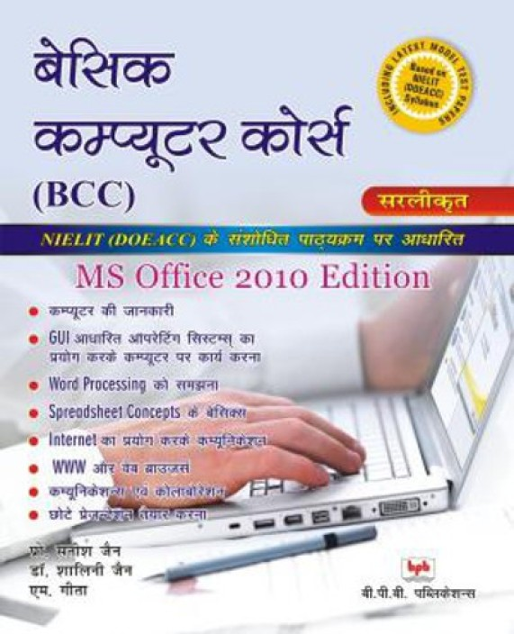 Basic Computer Book In Hindi