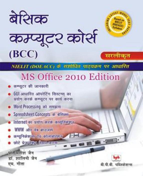 Basic Computer Book In Hindi