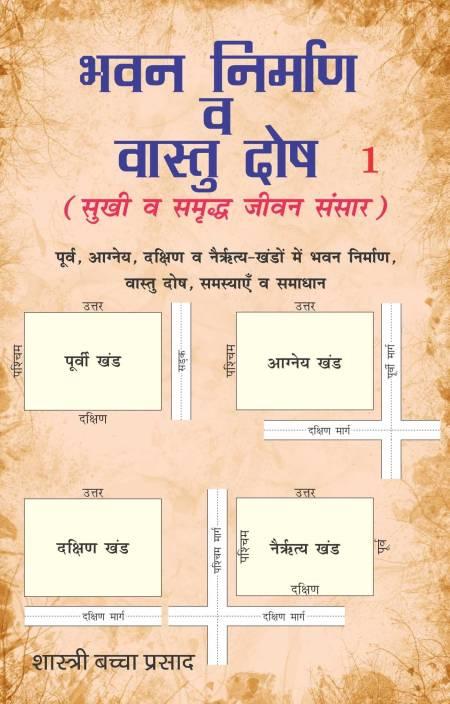 Bhavan Nirman Va Vastu Dosh (Volume 1) : Sukhi Va Samriddha Jeevan Sansar