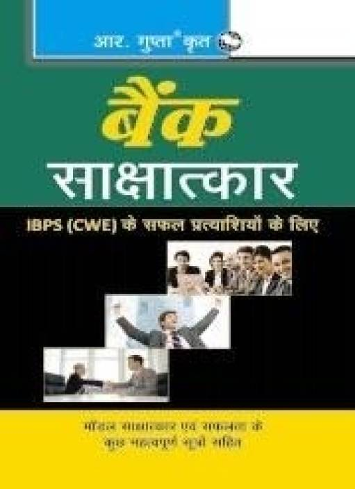 Bank Interviews (for IBPS (CWE) Successful Candidates