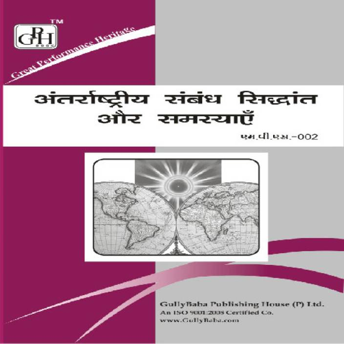 MPS002 International Relations : Theory And Problems (IGNOU Help