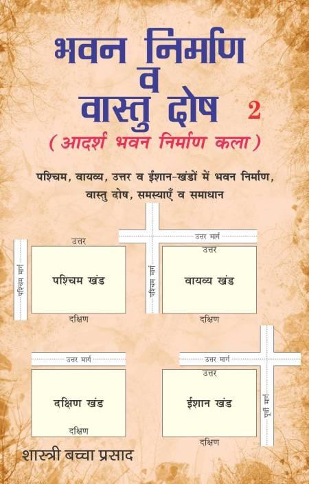 Bhavan Nirman Va Vastu Dosh (Volume 2) : Adarsh Bhavan Nirman Kala