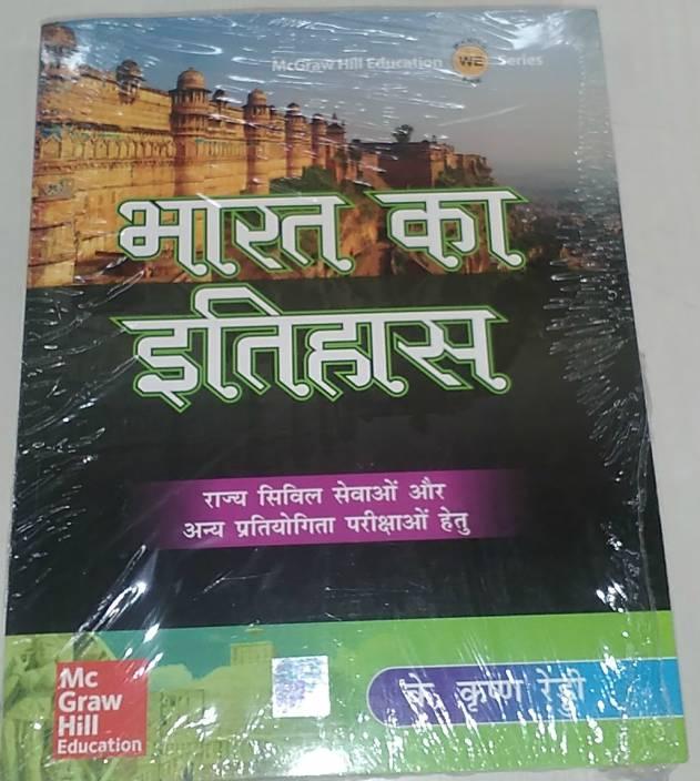 Bharat Ka Itihaas 1st  Edition