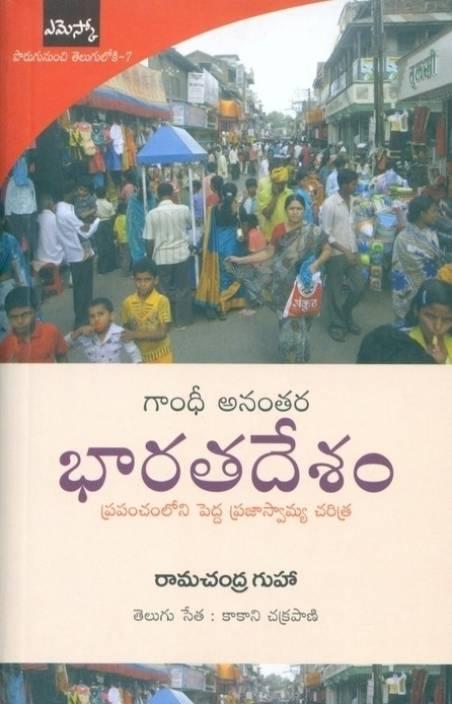 Gandhi Anantara Bharata Desham ( Translation of India After Gandhi )