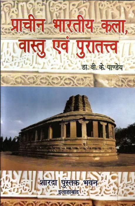 PRACHIN BHARTIYA KALA VASTU EVAM PURATATVA : ANCIENT INDIAN