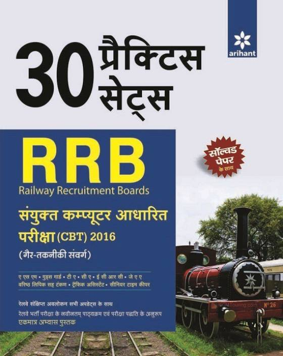 30 Practice Sets Railway Recruitment Boards RRB (Non-Technical Cadre) 2016 (H)