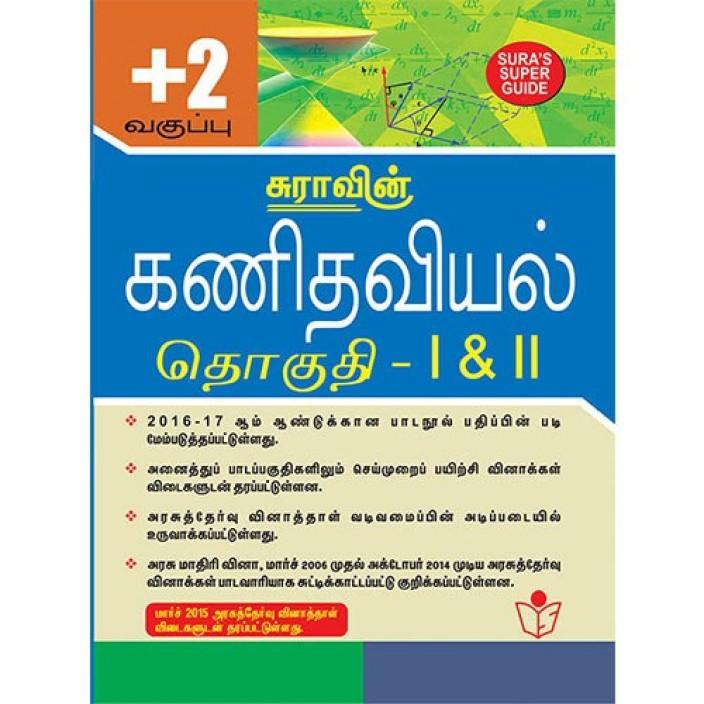 12th Maths Solution Book Tamil Medium