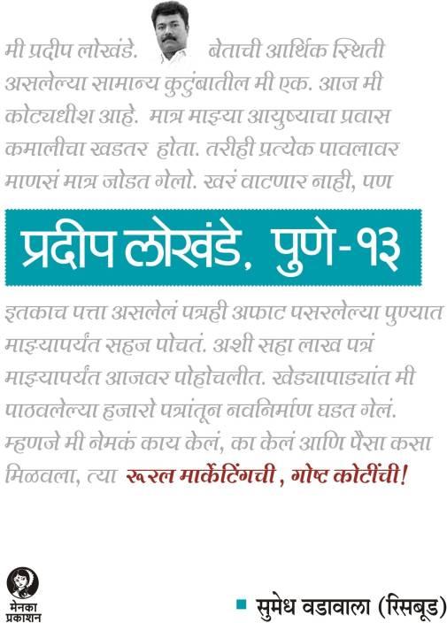 Pradeep Lokhande, Pune - 13