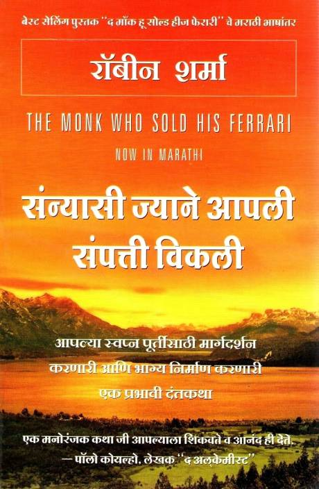 The Monk Who Sold His Ferrari Marathi Buy The Monk