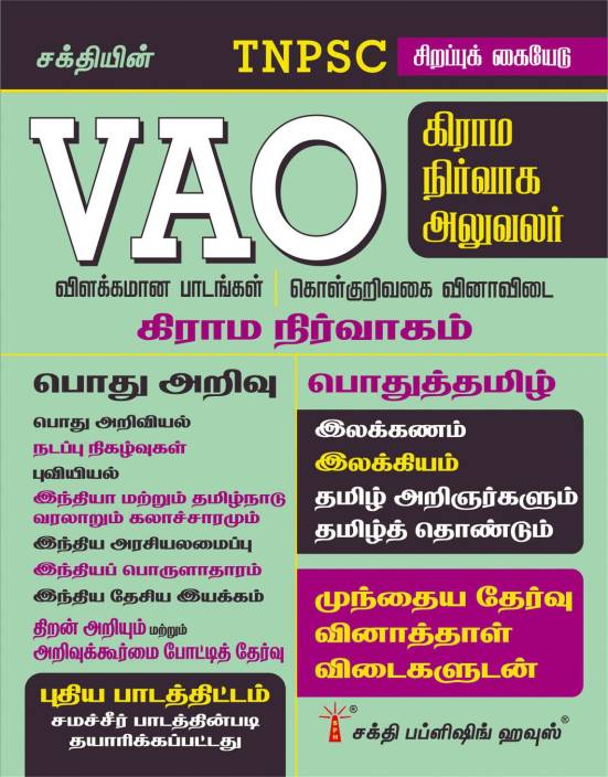 Tnpsc Vao (Village Administrative Officer Descriptive And Objective Type Q& A Exam Book In Tamil)