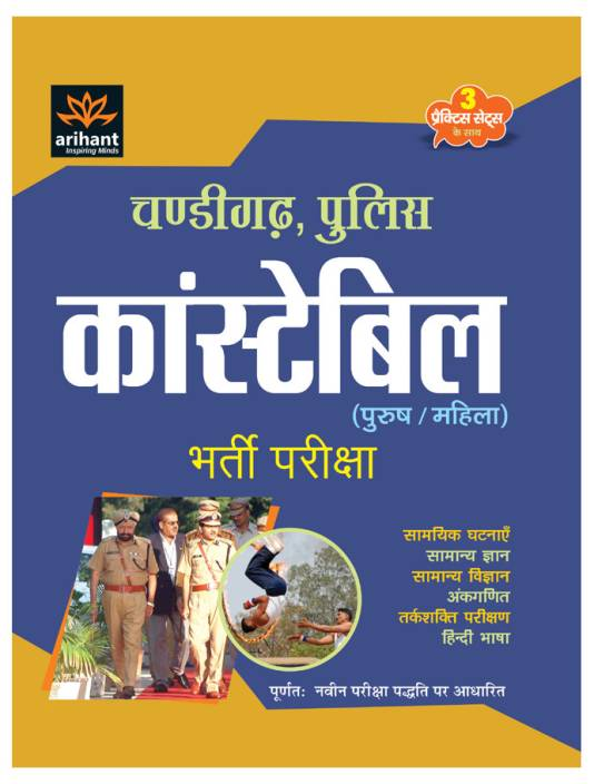 Chandigarh, Police Constable (Purush / Mahila) Bharti Pariksha 1st Edition