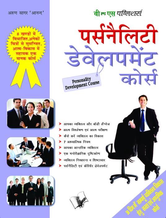 Personality Development Course