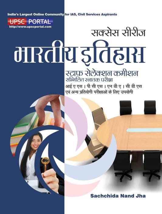 D13SSC SUCCESS BOOK SERIES BHARTIYA ITIHAS