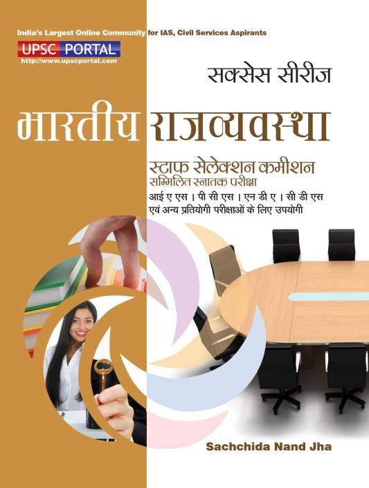 D12SSC SUCCESS BOOK SERIES BHARTIYA RAJYAVYAVASTHA
