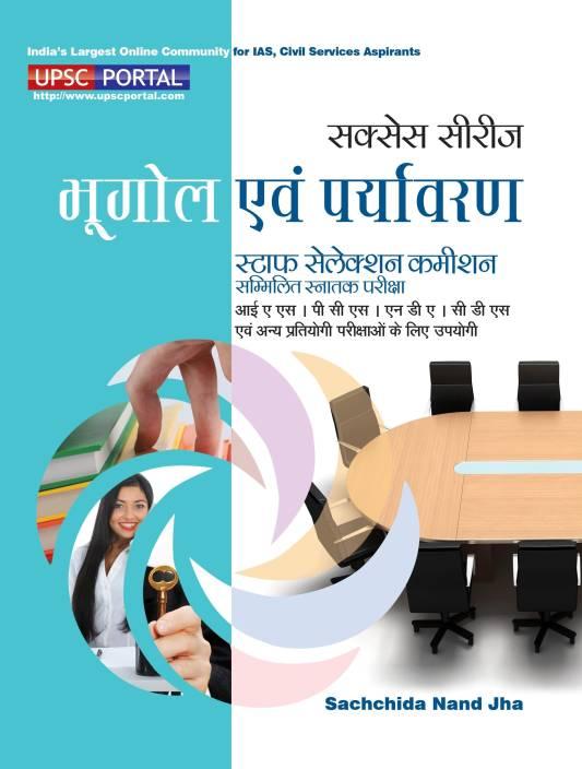D14SSC SUCCESS BOOK SERIES BHUGOL PARYAVARAN
