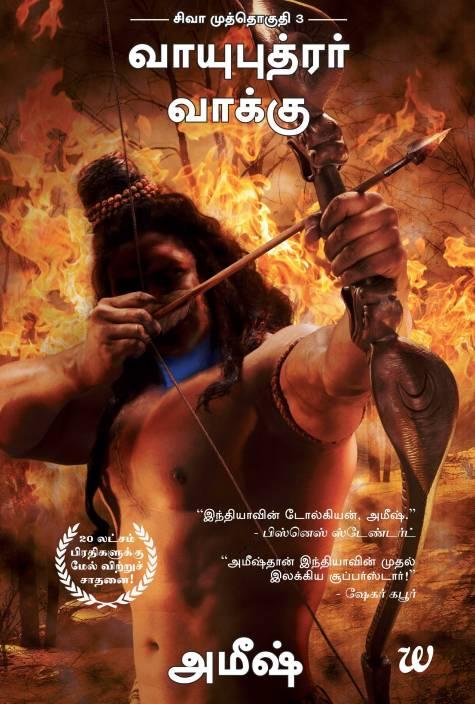 Oath of the Vayuputras - Tamil