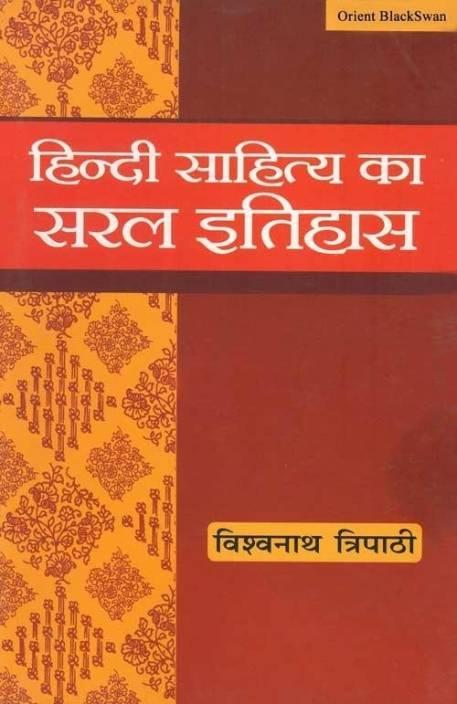 Hindi Sahitya Ka Saral Itihas PB