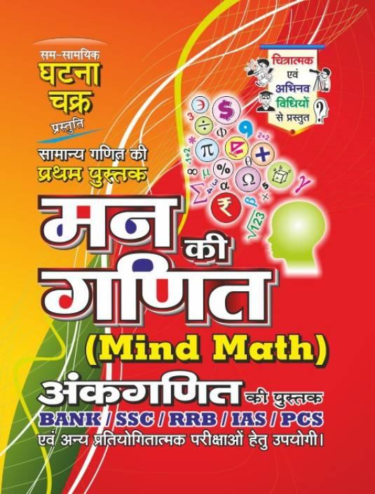 Mind Math (Man Ki Ganit)