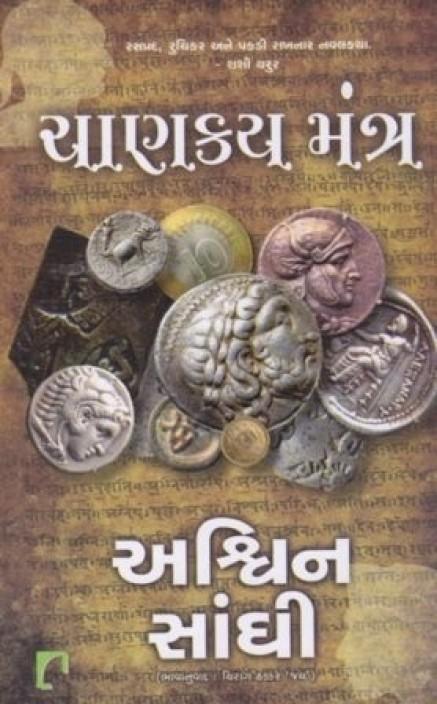 Chanakyas Chant Pdf