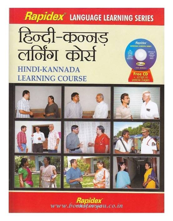 Rapidex Language Learning Series Hindi Kannar Learning