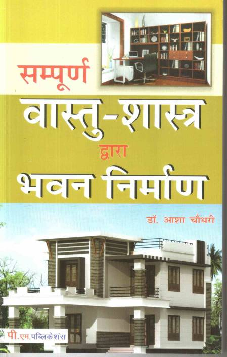 Sampurna Vastu-Shashtra Dwara Bhawan Nirman (in Hindi)
