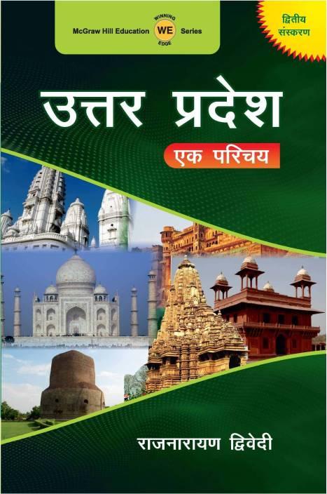 Uttar Pradesh Ek Parichay 2nd Edition