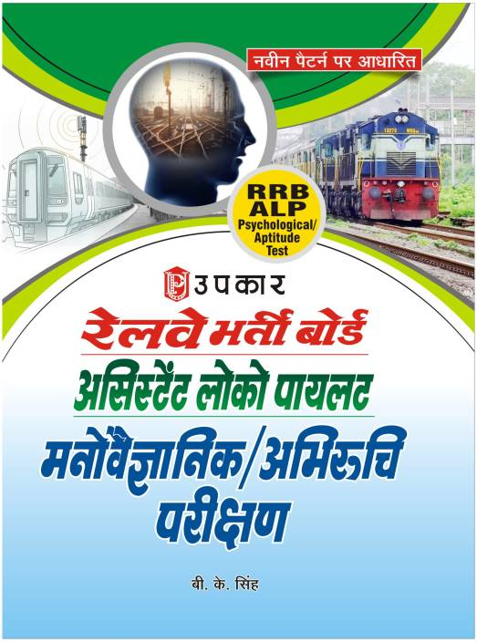 Railway Bharti Board Assistant Loco Pilot - Psychological / Aptitude Test