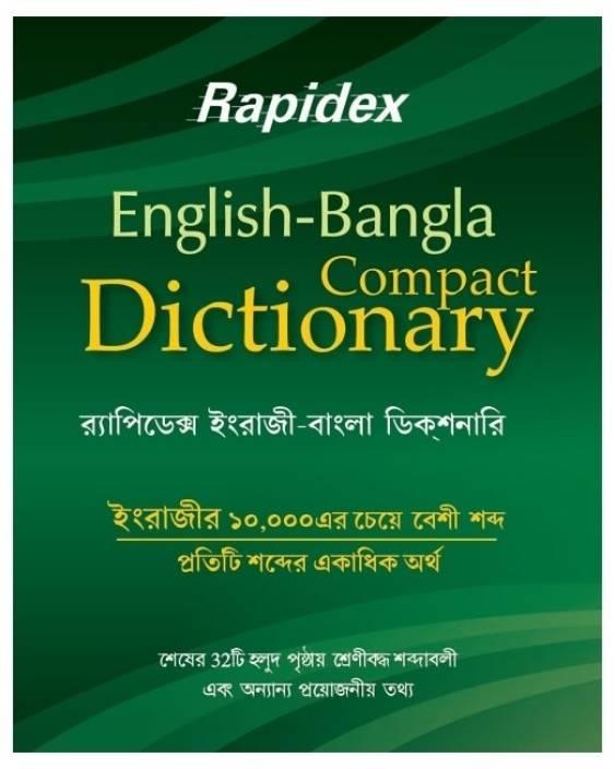 Rapidex English - Bangla Compact Dictionary 1st Edition: Buy