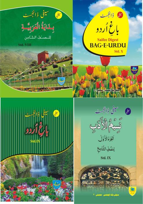 Saifee Taruf-E-Urdu Work Book For (Std - 5th, 6th, 7th & 8th