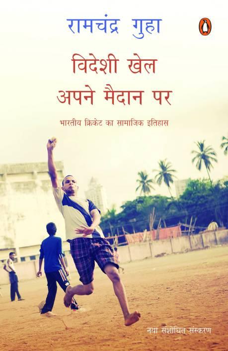 Videshi Khel Apne Maidan Par : Bharatiya Cricket Ka Samajik Itihas