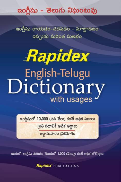English - Telugu Dictionary with Usages