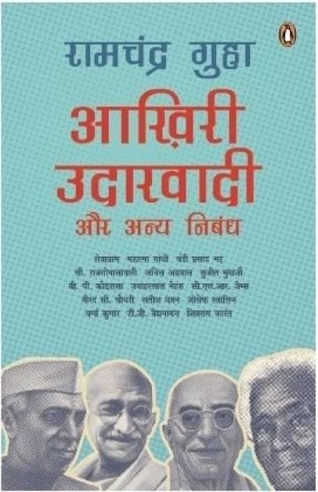 Akhiri Udarwadi : Aur Anya Nibandh