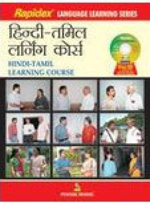 Rapidex Hindi-Tamil Learning Course (With CD) 1 Edition