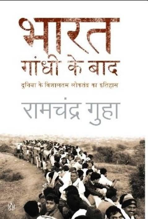 Bharat Gandhi Ke Baad (Hindi)