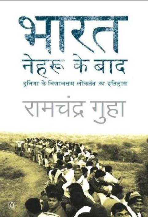 Bharat Nehru Ke Baad (Hindi)