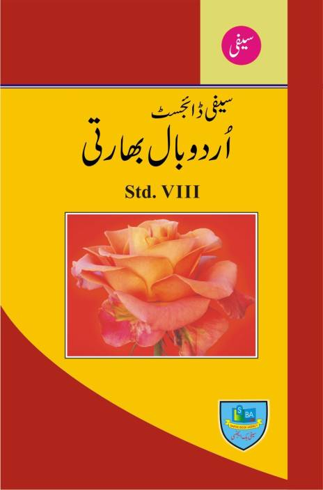 Saifee Digest (Std Viii) (A Set Of 8 Books) Subjects Which Includes