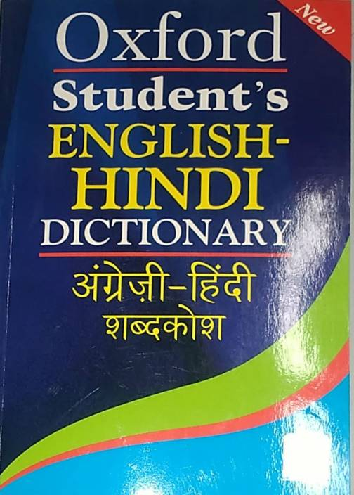 Oxford english to hindi dictionary pdf