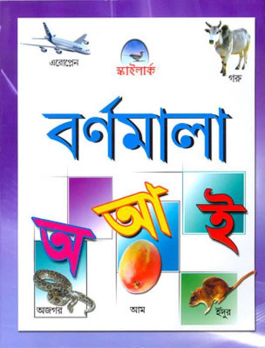 Know Your Series Barnamala Bengali: Buy Know Your Series