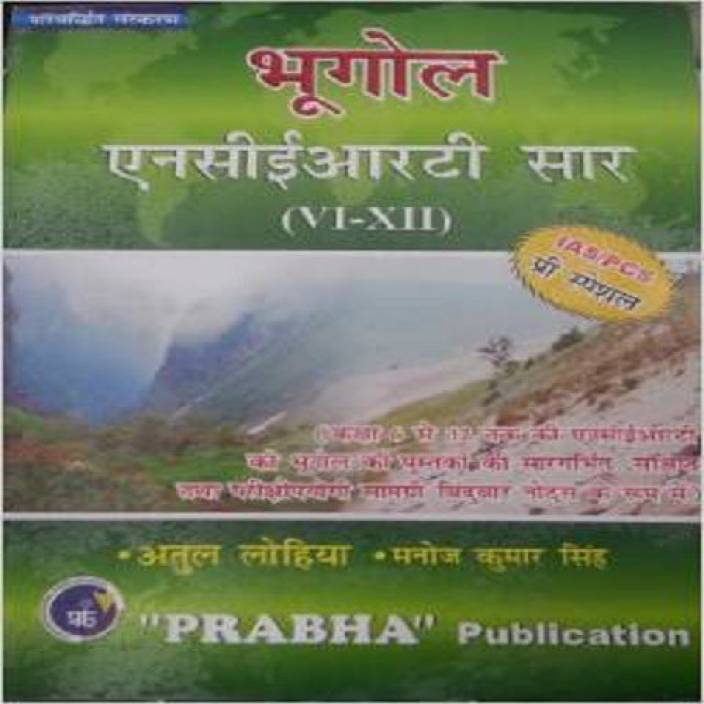 GEOGRAPHY(HINDI) N.C.E.R.T SAR