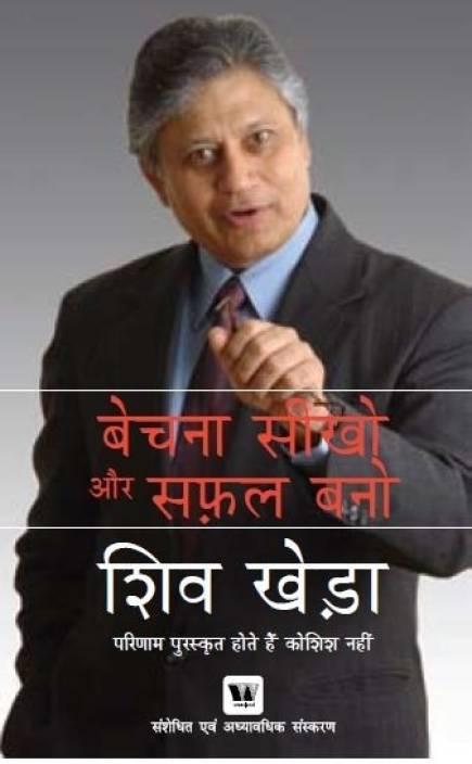 Bechna Seekho Aur Safal Bano You Can Sell Hindi Buy