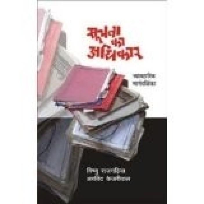 Swaraj Book By Arvind Kejriwal Pdf Free Download In Hindi. filters Juan Family Mixed pressure opciones Liga