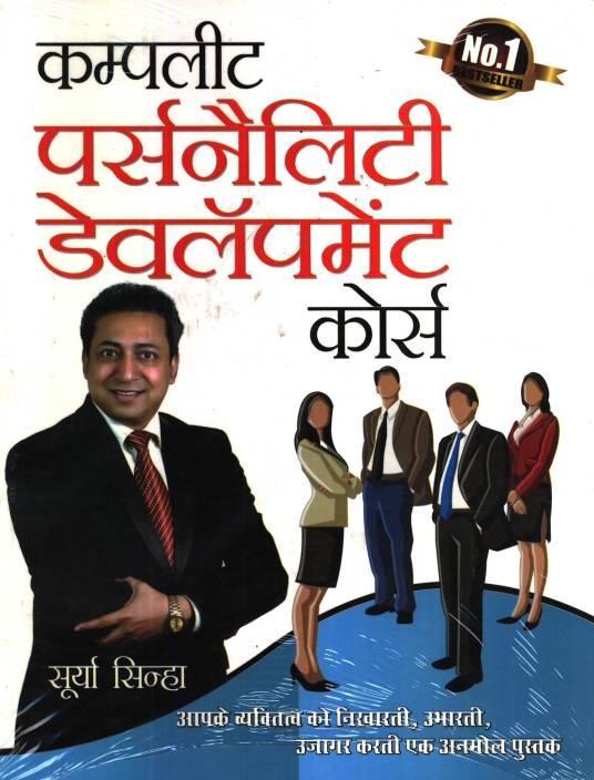 Complete Personality Development Course PB