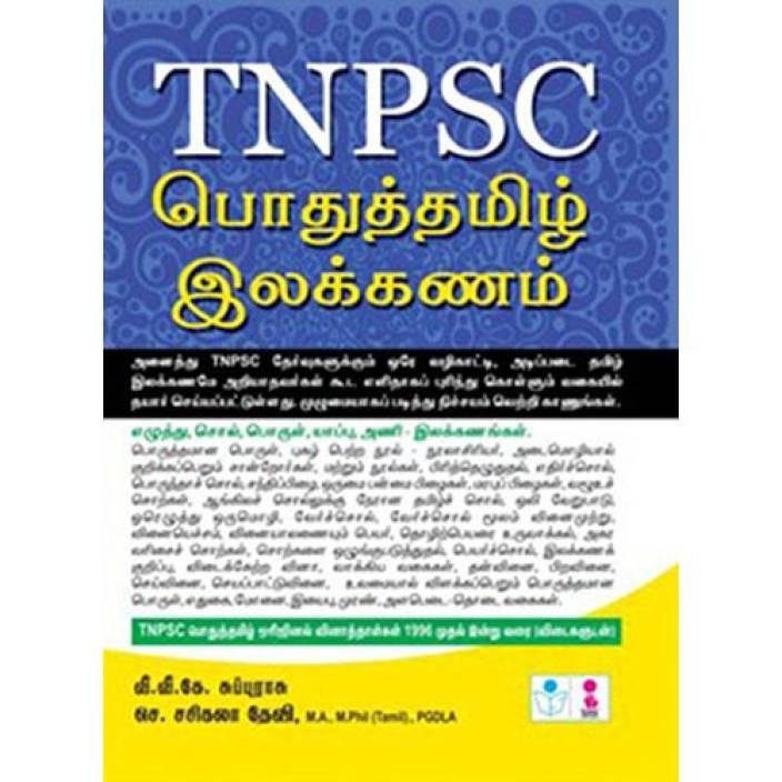 Tnpsc Podhu Tamil Ilakkanam