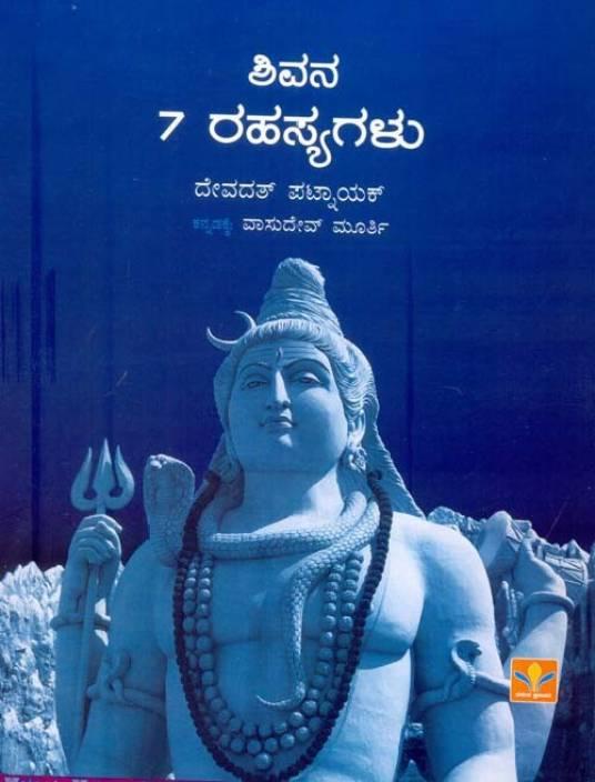 7 Secrets Of Shiva