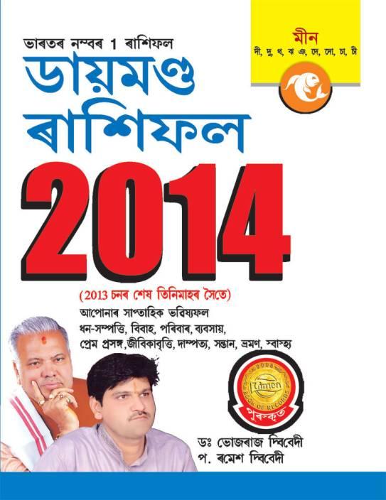 Diamond Rashifal 2014 (meen) Assamese PB