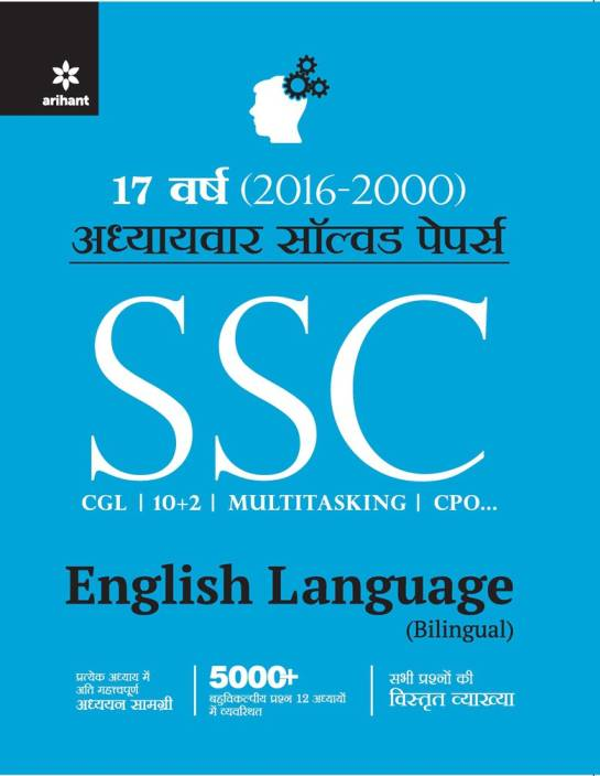 SSC English Language (Bilingual) : 17 Years (2000-2016) Chapterwise Solved Papers