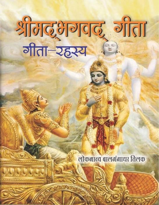 Srimad Bhagavad Gita - Gita Rahasya: Buy Srimad Bhagavad