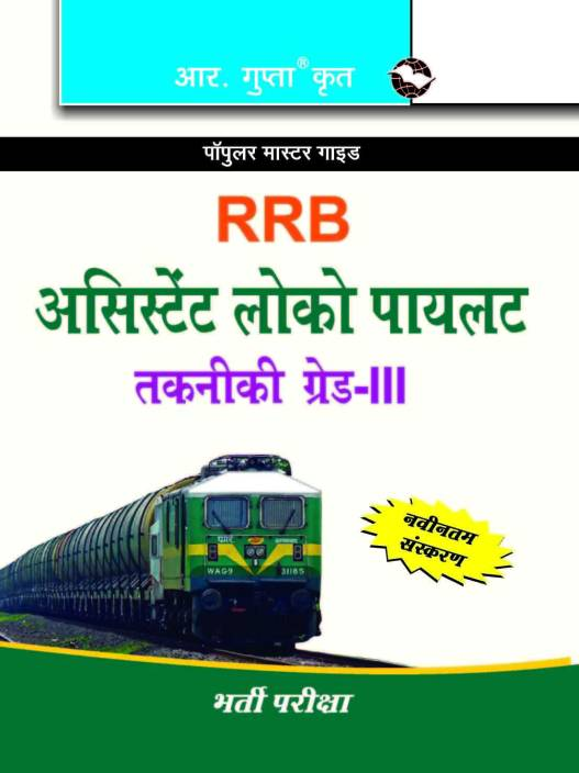 RRBAssistant Loco Pilot & Technician (Gr. III) Recruitment Exam Guide
