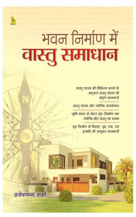 Bhavan Nirman Mein Vastu Samadhan