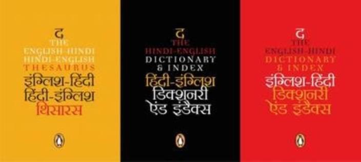 The Penguin English-Hindi Dictionary